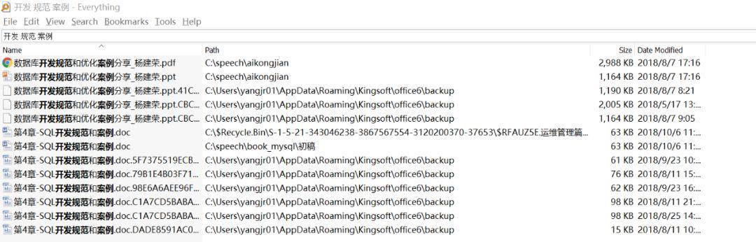 用好搜索神器Everything,盘活你的文件
